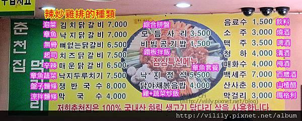 新村春川辣炒雞排menu