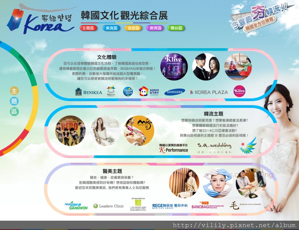 韓國文化觀光綜合展 (2)