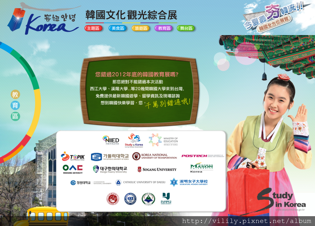 韓國文化觀光綜合展 (5)