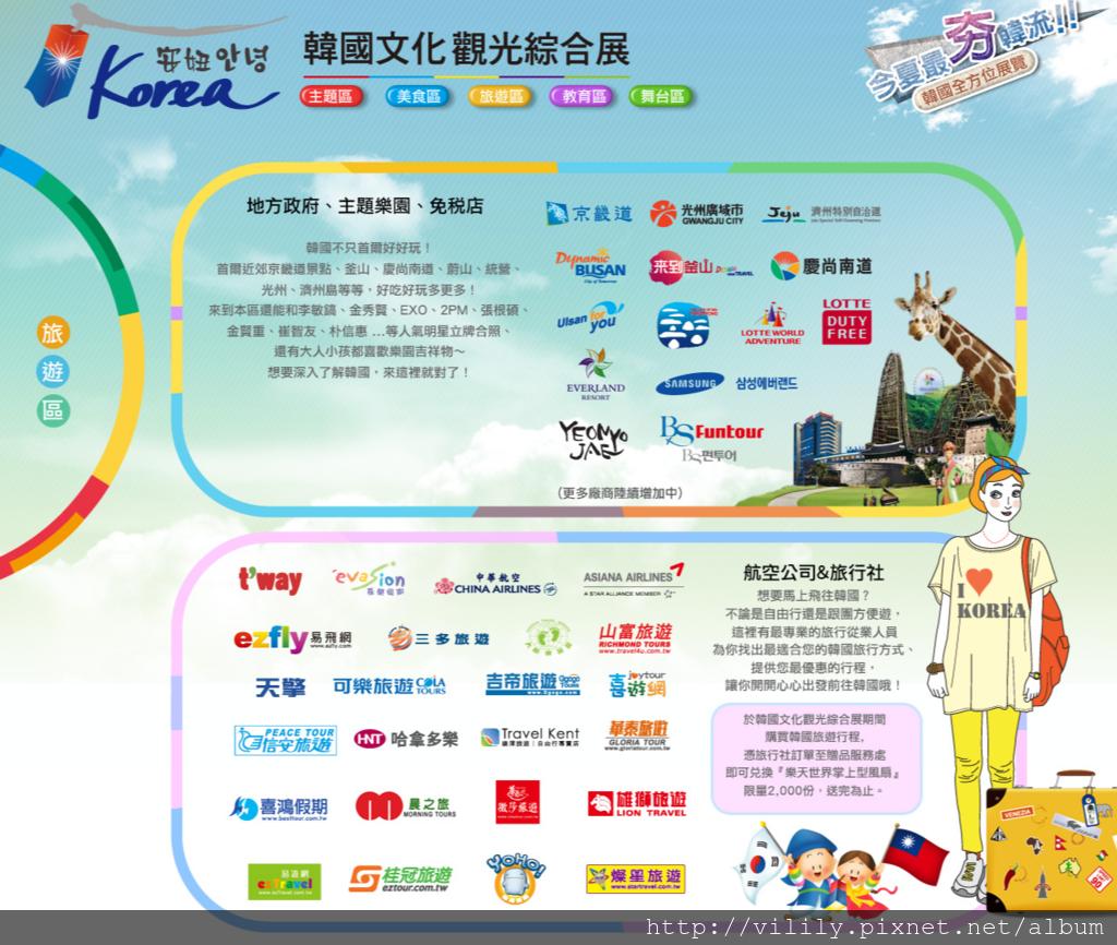 韓國文化觀光綜合展 (4)