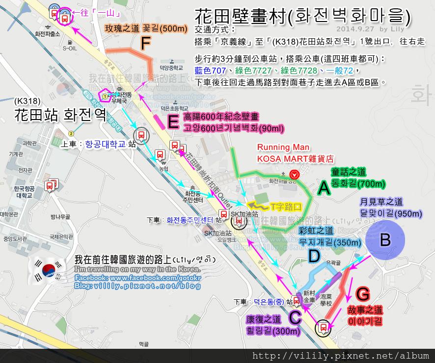 花田壁畫村(公車交通)new.jpg