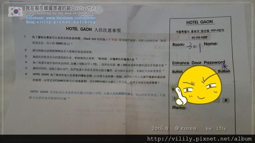 hotelTongGaon201409_13.JPG