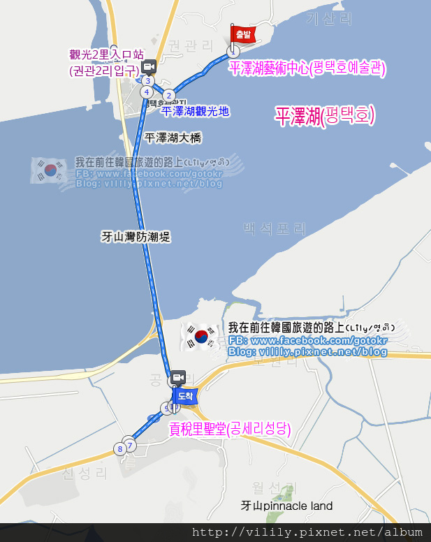 平澤湖到貢稅里教堂