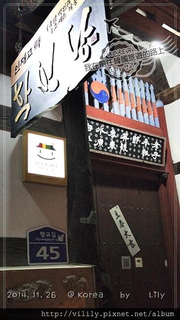 Hakindang_107.JPG
