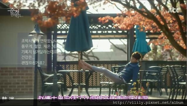 陷入純情 為純情著迷  第7集 Falling for Innocence Ep7 - Love TV Show 韓國電視劇 (4)