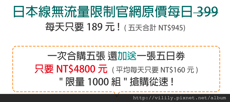 Horizon-WiFi 赫徠森日本wifi租用國外上網享優惠!貼心服務! - 1042