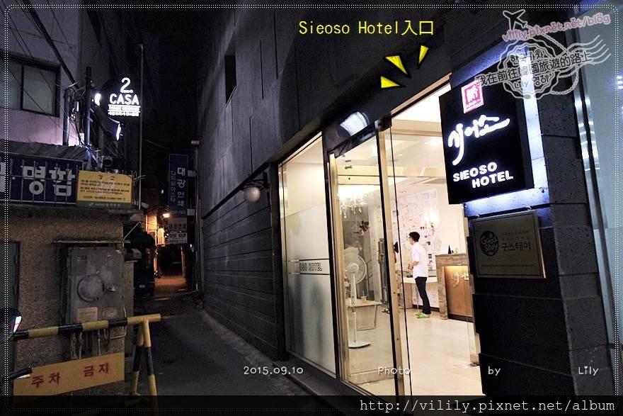 Sieoso_085.JPG