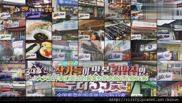 白鍾元的三大天王 Three Kings 20160402 Ep31 - Love TV Show 綜藝節目2016- 301