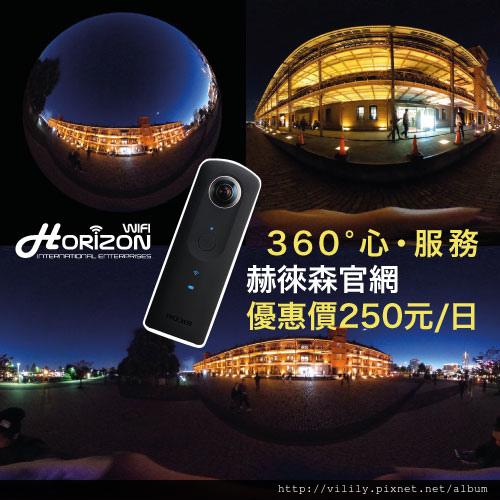 Horizon_360
