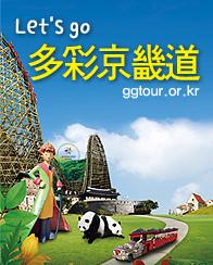 京畿觀光公社官方網站