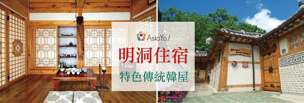 AsiaYo_seoul03.jpg