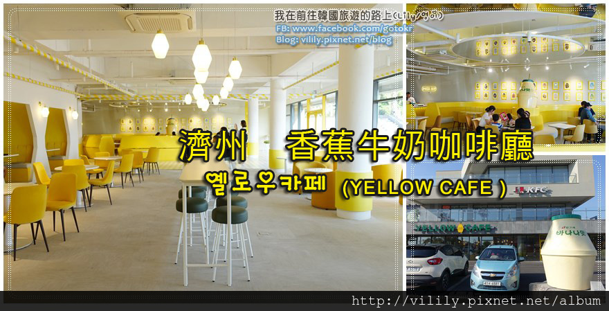 yellowcafe