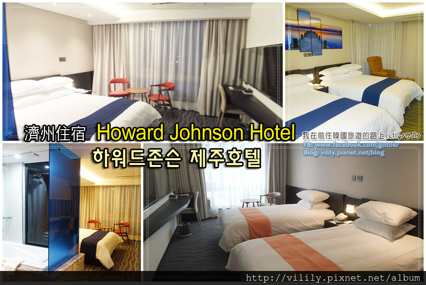 Howard-Johnson-Hotel00