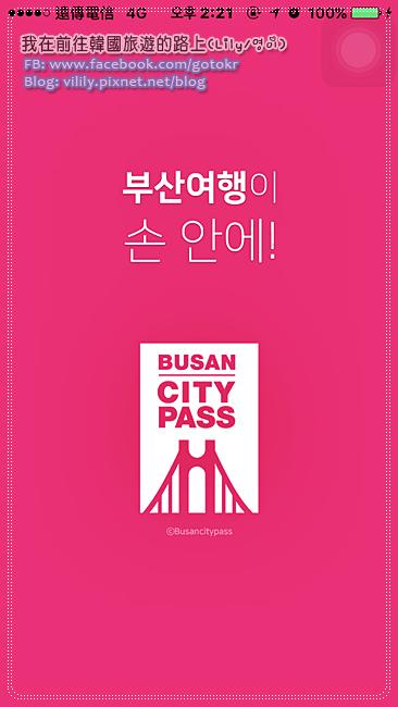 busanpass_015.PNG