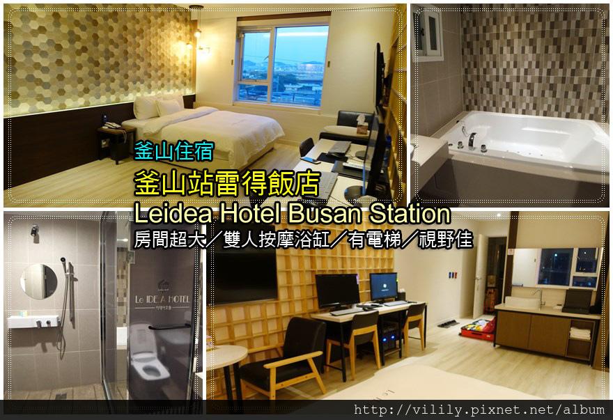 Leidea-Hotel
