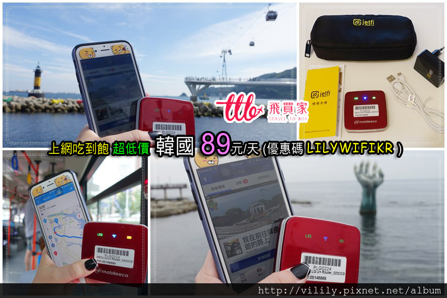 traveltobuywifi