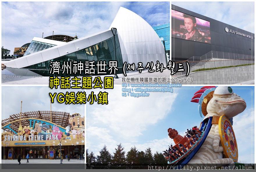 Shinhwa-Theme-Park