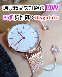 DW官網全商品享有85折優惠手錶,結帳時輸入折扣碼:lilygotokr