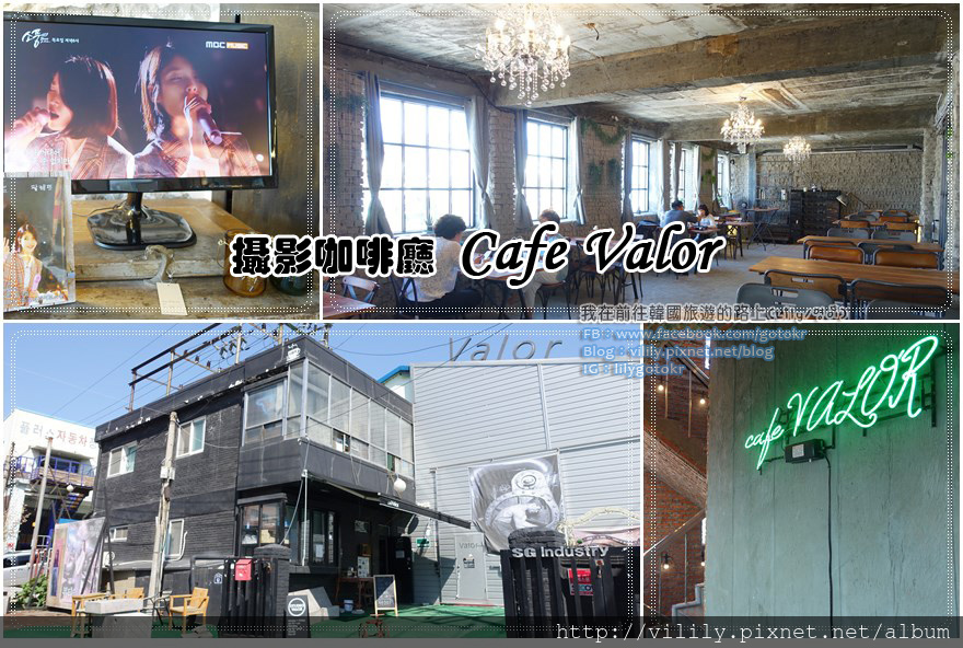 Cafe-Valor