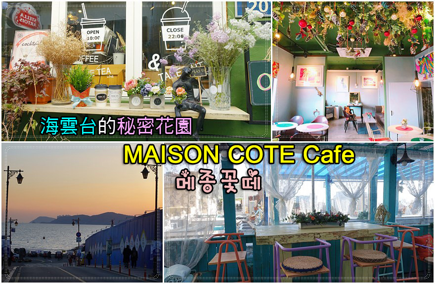 20180115_MAISON-COTE