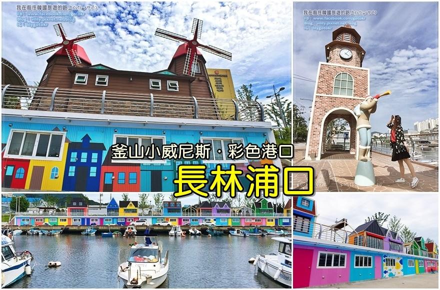 釜山新景點~彩色小漁港「長林浦口(장림포구)」網美打卡必來