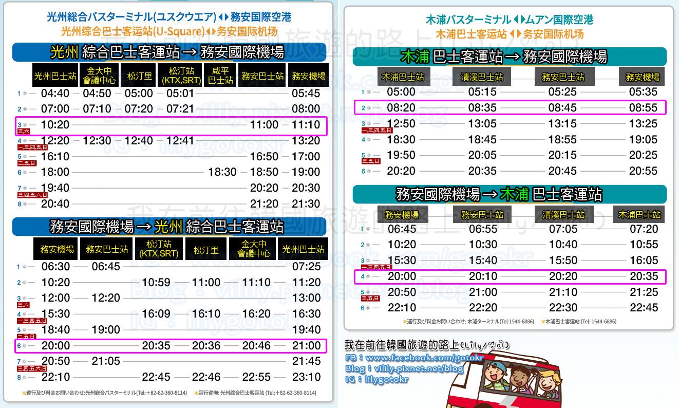務安機場巴士時刻表(繁中)