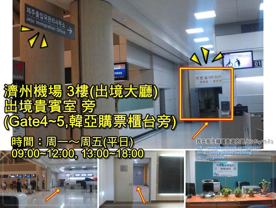 濟州機場申請SeS