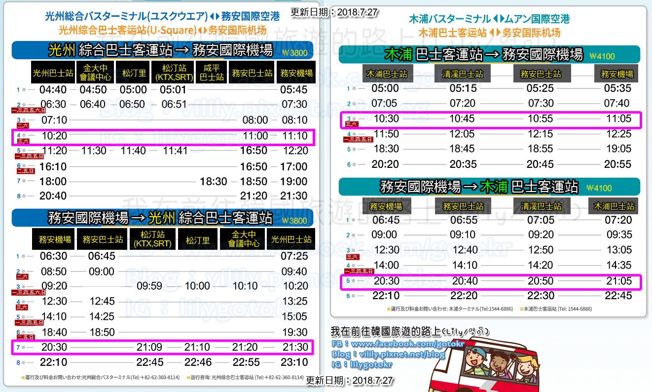 務安機場巴士時刻表(繁中)20180727.jpg