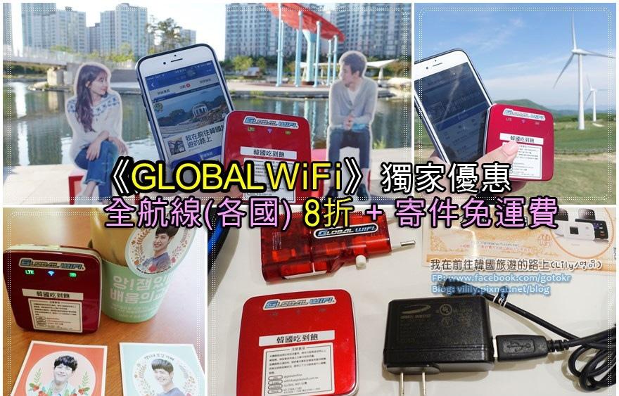 globalwifi8