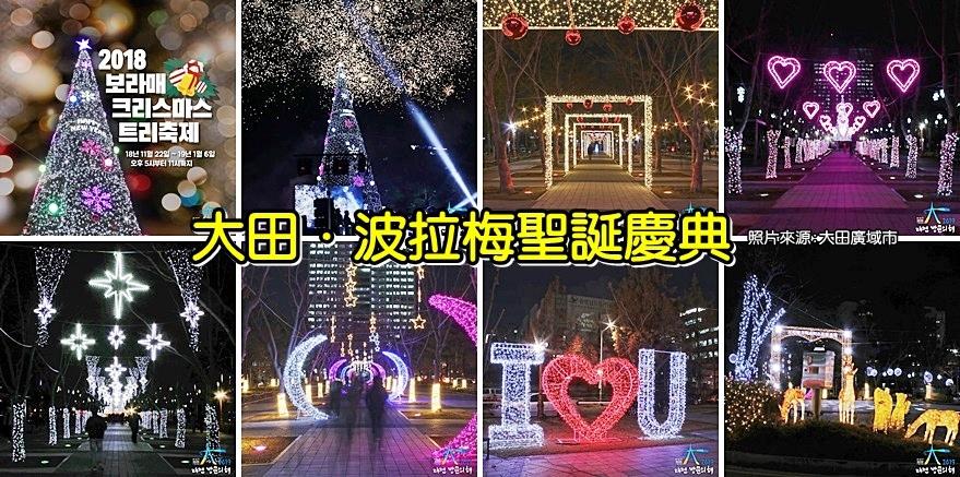 大田聖誕慶典.jpg