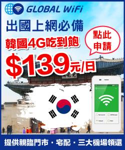 GLOBAL WiFi全航線(各國均適用)8折+寄件免運