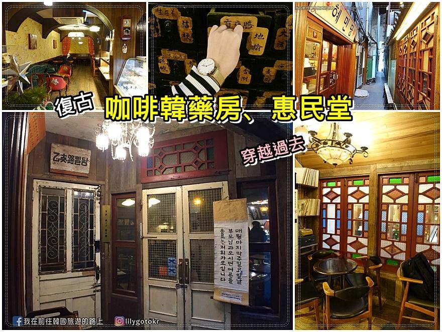 首爾|隱藏在巷弄中的咖啡韓藥房(커피한약방)《劉Quiz On The Block》