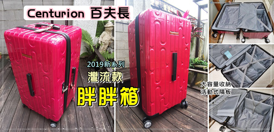 百夫長胖胖箱.jpg