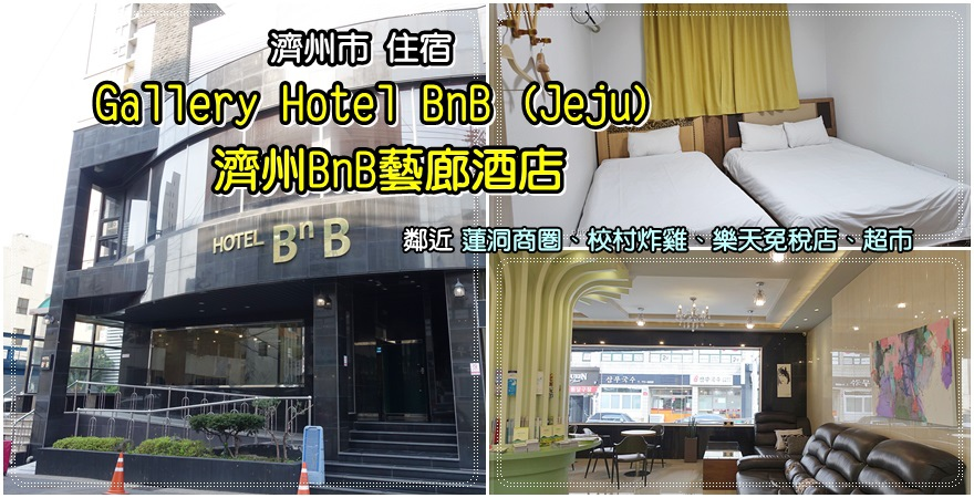 hotelbnbjeju.jpg
