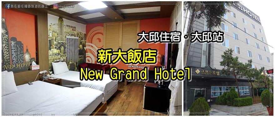 New Grand Hotel.jpg
