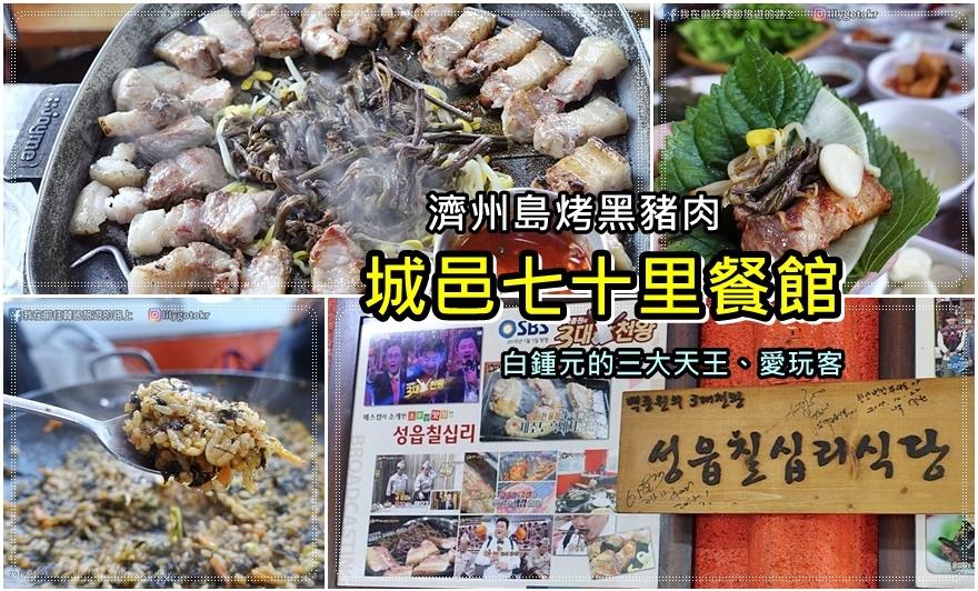 濟州美食|「城邑七十里餐館」橘子皮燻烤黑豬肉的美味,連《白鍾元,愛玩客》都來採訪