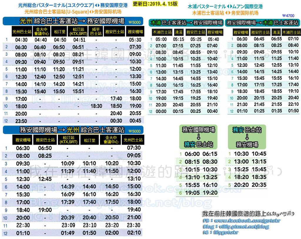 務安機場巴士時刻表(繁中)20190415.jpg