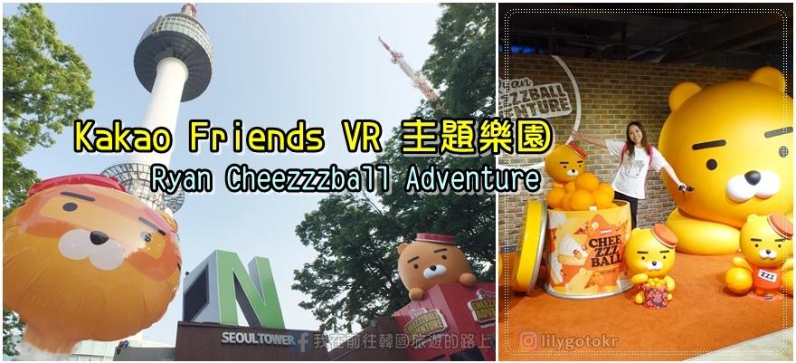 首爾新景點|實訪全球第一座「KaKao Friends VR 主題樂園」Ryan迷別錯過