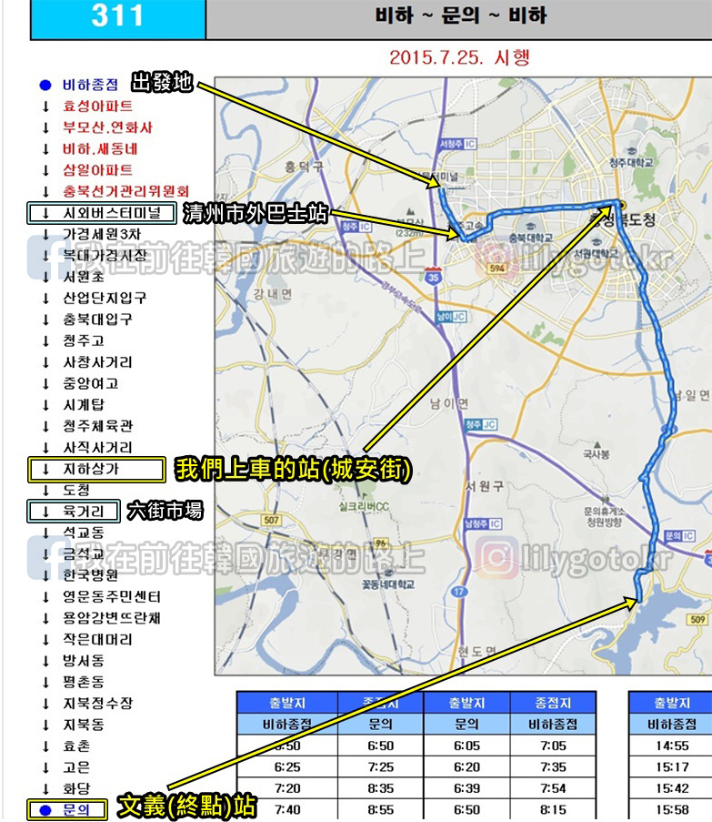 清州311公車路線.jpg