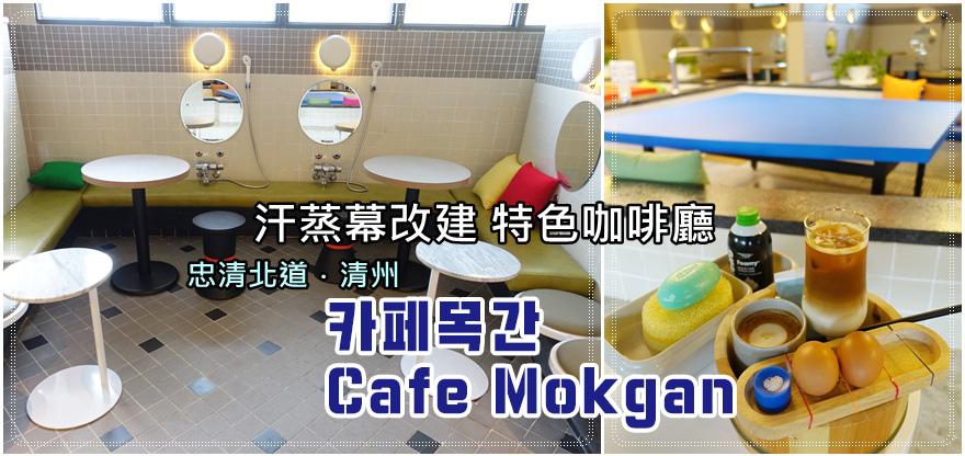 忠清北道.清州|由汗蒸幕改建的特色咖啡廳카페목간 (Cafe Mokgan)
