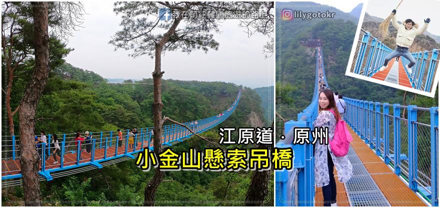 江原道.原州|走!到《無限挑戰》劉在錫打掃的「小金山懸索吊橋」走一遍!