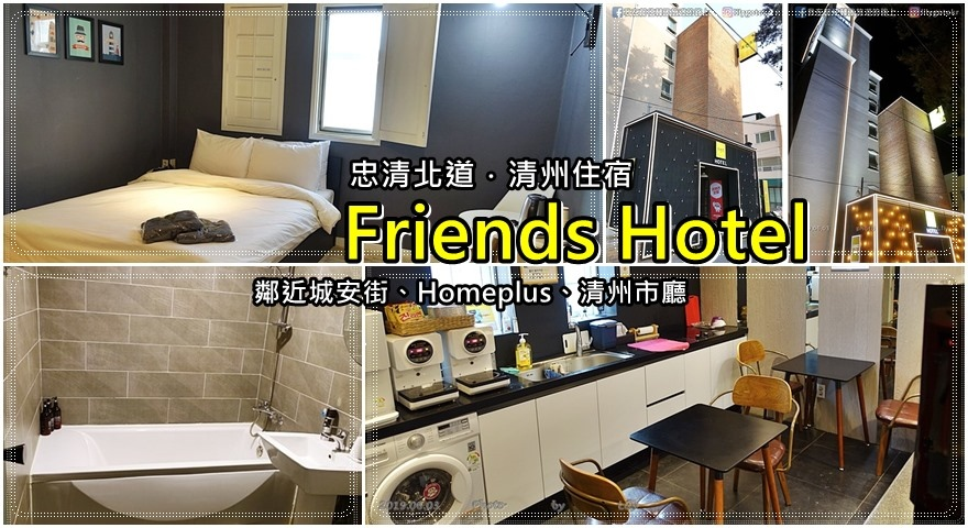 friendshotel.jpg