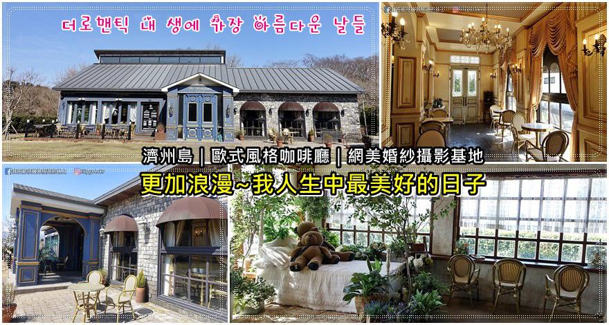 濟州市|網美人氣打卡熱點「更加浪漫~我人生中最美好的日子」富有歐式風格咖啡廳