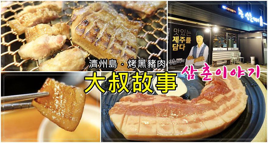 濟州市|烤黑豬肉推薦「大叔故事(삼춘이야기)」
