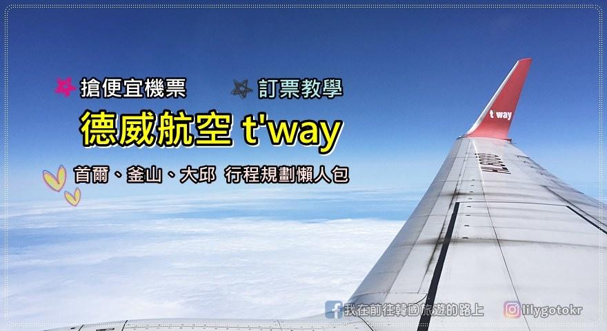 搶便宜機票!德威航空tway訂票教學並附機票折扣碼,首爾、釜山、大邱行程懶人包一併給你