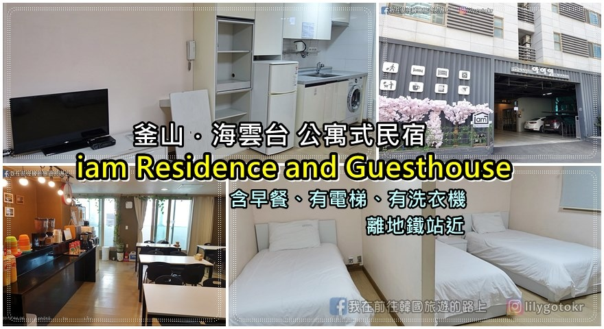 iam Residence and Guesthouse.jpg