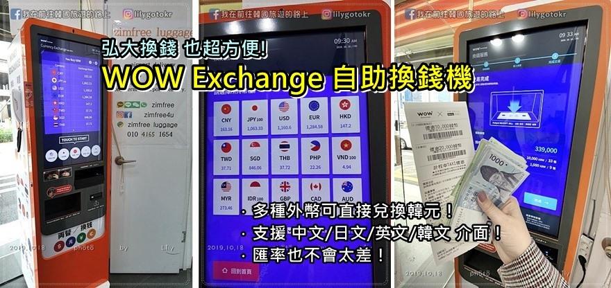 wowexchange.jpg