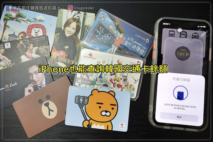 自由行工具|iPhone也能查詢韓國交通卡T money,Cash bee的餘額及記錄