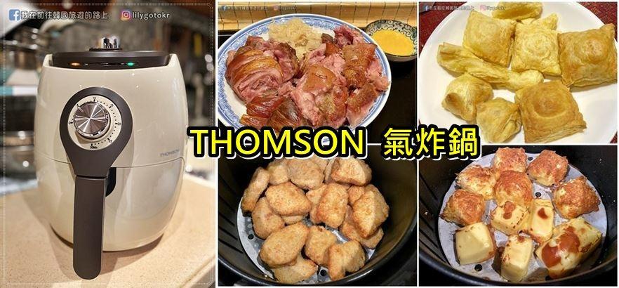 THOMSON氣炸鍋.jpg