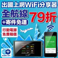 GLOBAL WiFi全世界79折+寄件免運